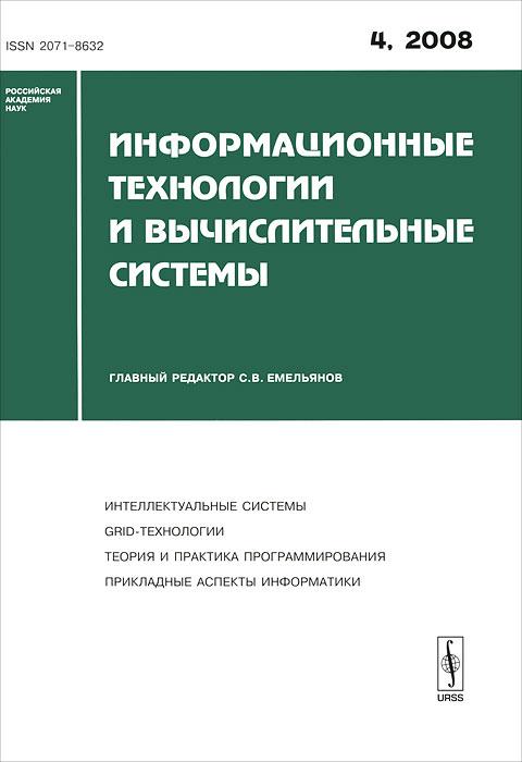 Информационные технологии и вычислительные системы, №4, 2008