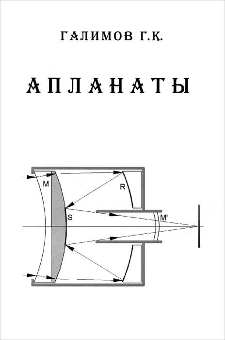 Апланаты. Том 3. Апланатические телескопы и антенны