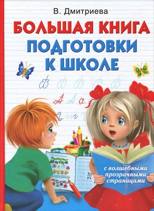 Большая книга подготовки к школе