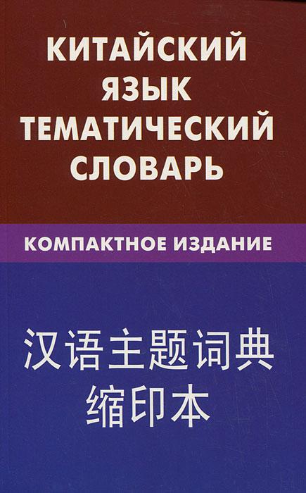 Китайский язык. Тематический словарь. Компактное издание
