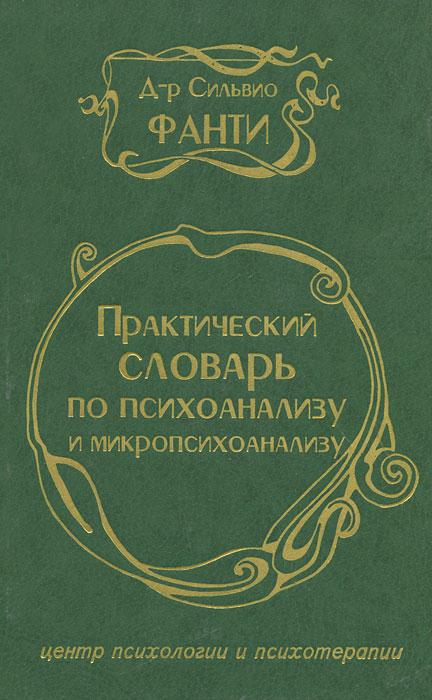 Практический словарь по психоанализу и микропсихоанализу