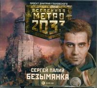 Метро 2033. Безымянка (аудиокнига MP3)