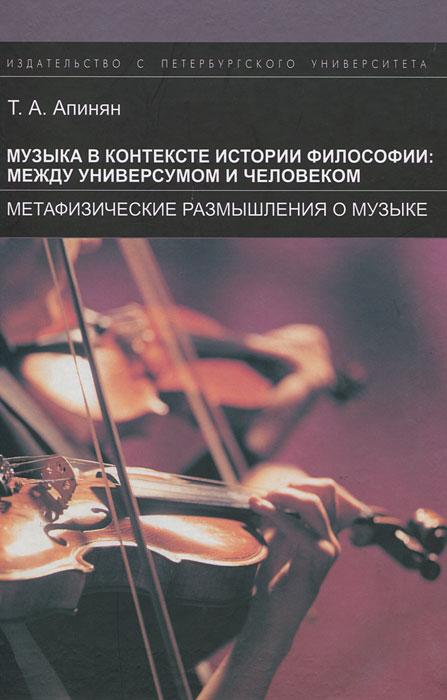 Музыка в контексте истории философии: между универсумом и человеком. Метафизические размышления о музыке