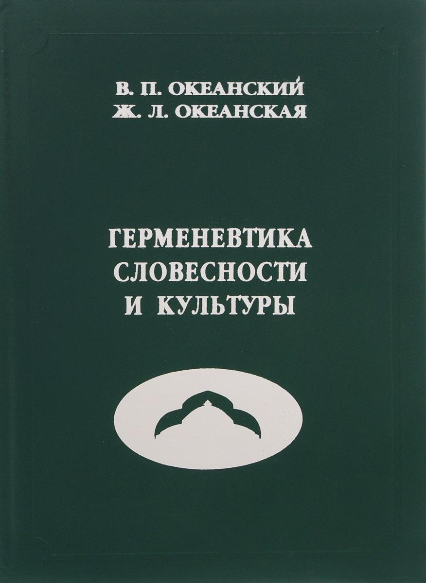 Герменевтика словесности и культуры. Учебное пособие