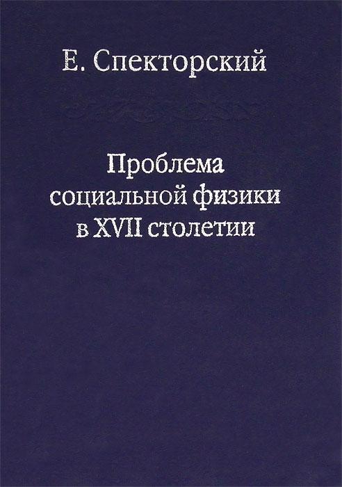 Проблема социальной физики в XVII столетии. В 2 томах. Том 2