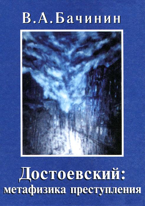 Достоевский. Метафизика преступления