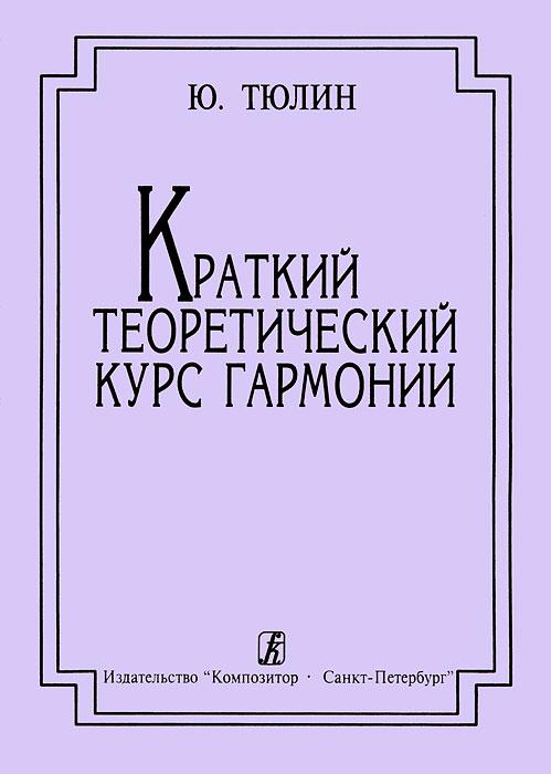 Краткий теоретический курс гармонии