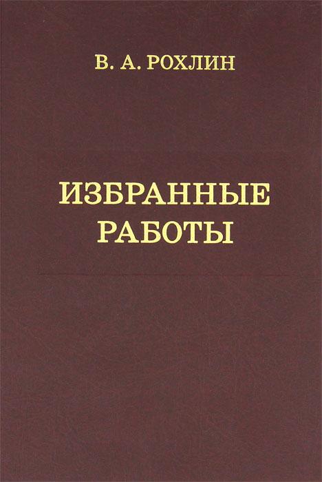 В. А. Рохлин В. А. Рохлин. Избранные работы