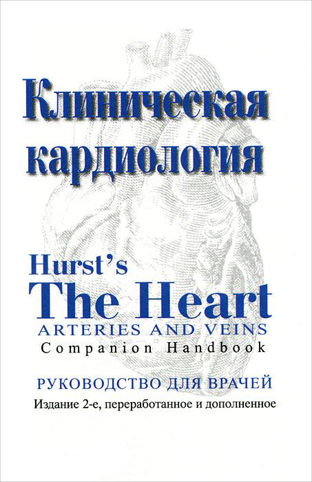 Клиническая кардиология
