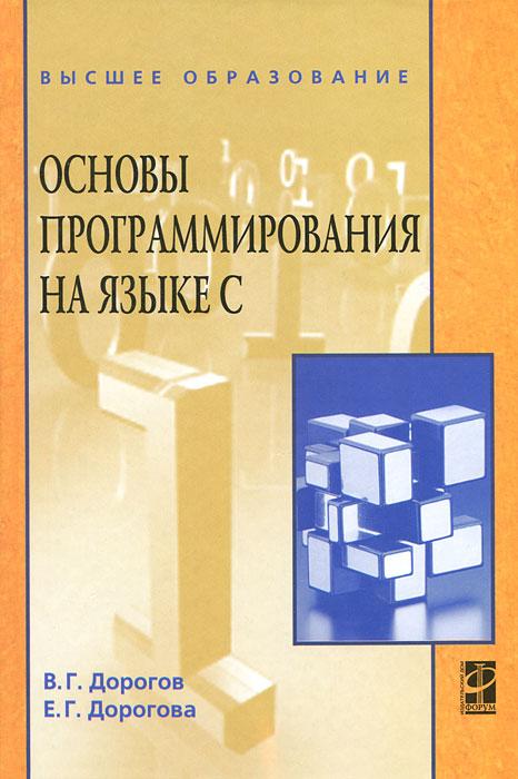 Основы программирования на языке С12296407Пособие является начальным курсом программирования с примерами на языке С. Рассмотрены основы программирования, приемы и методы в стиле классического С. Пособие можно использовать как руководство по языку, приводятся многочисленные примеры, оттестированные на компьютере. Рекомендовано студентам, изучающим дисциплины Основы программирования, Языки высокого уровня, Информатика.
