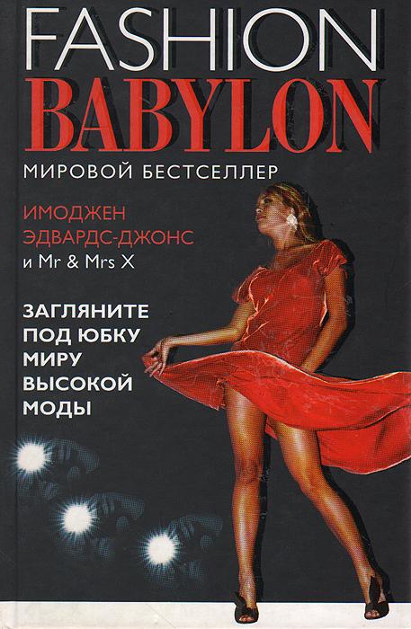 Модный вавилон книга о чем