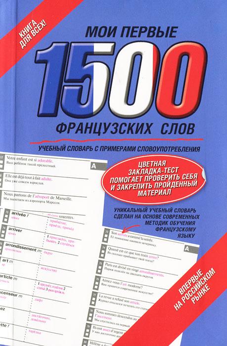 Мои первые 1500 французских слов ( 978-5-17-075193-8, 978-5-271-36867-7 )