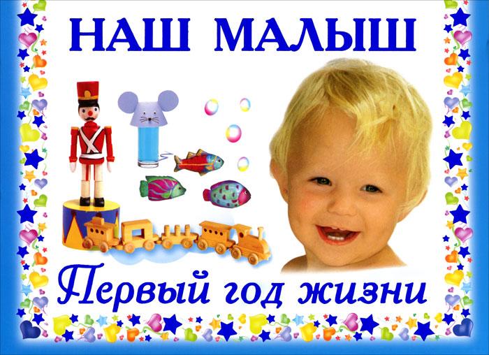 Наш малыш. Первый год жизни ( 978-5-271-36907-0, 978-5-4215-2567-7 )