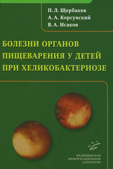 Болезни органов пищеварения у детей при хеликобактериозе