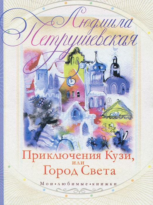 Приключения Кузи, или Город Света