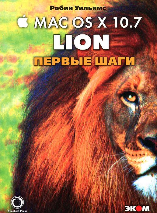 Mac OS X 10.7 Lion. Первые шаги