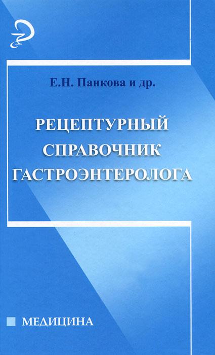 Рецептурный справочник гастроэнтеролога ( 978-5-222-18619-0 )