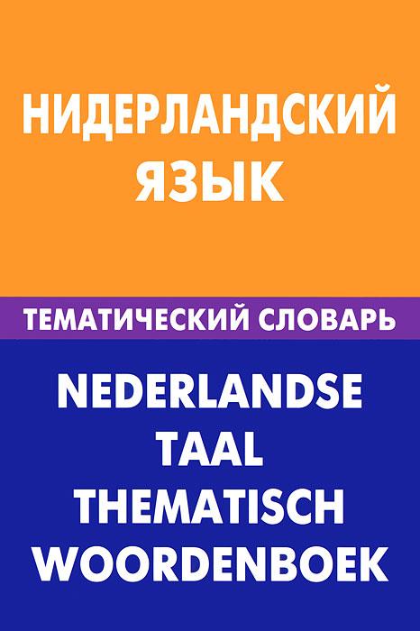Нидерландский язык. Тематический словарь / Nederlandse taal: Thematisch woordenboek