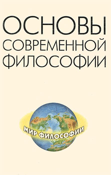 Основы современной философии