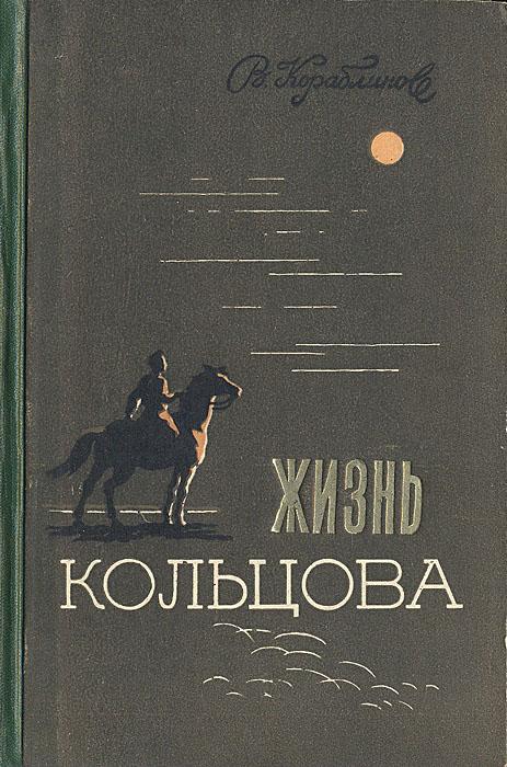 Жизнь Кольцова