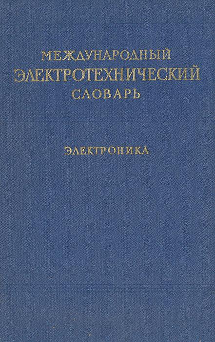 Международный электротехнический словарь. Электроника
