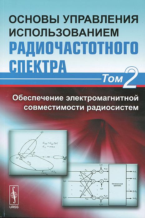 Основы управления использованием радиочастотного спектра. Том 2. Обеспечение электромагнитной совместимости радиосистем