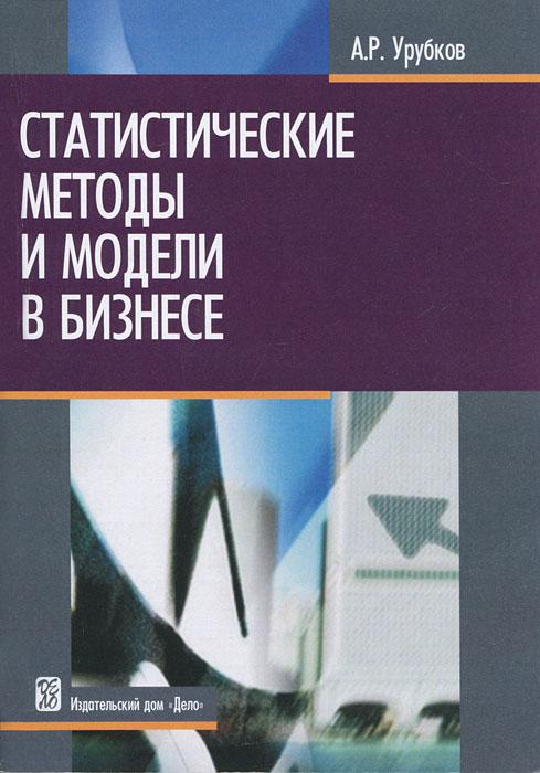 Статистические методы и модели в бизнесе