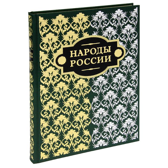 Народы России (подарочное издание)
