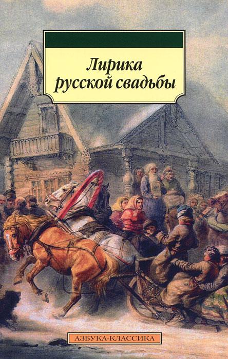 Лирика русской свадьбы ( 978-5-389-02655-1 )