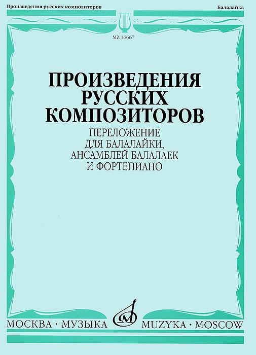 Произведения русских композиторов. Переложения для балалайки, ансамблей балалаек и фортепиано