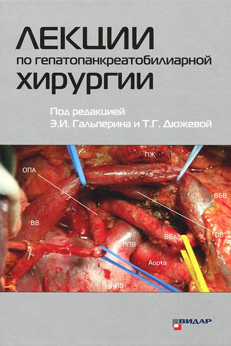 Лекции по гепатопанкреатобилиарной хирургии (+ CD-ROM)