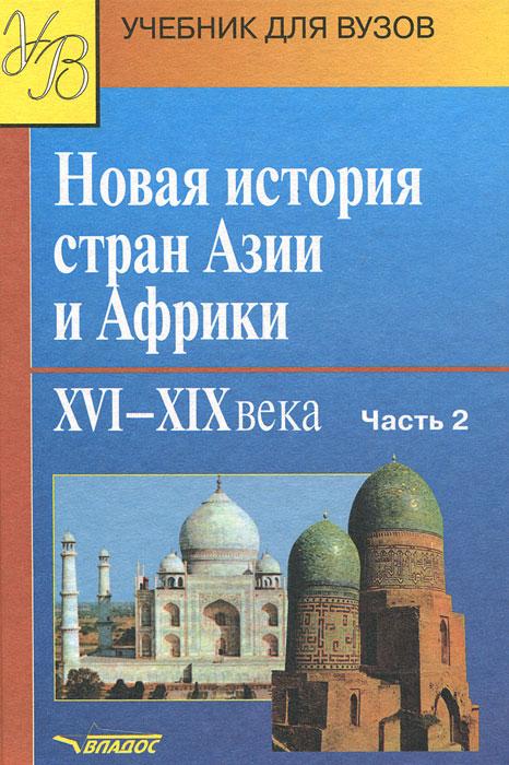 Новая история стран Азии и Африки XVI-ХIХ вв. В 3 частях. Часть 2