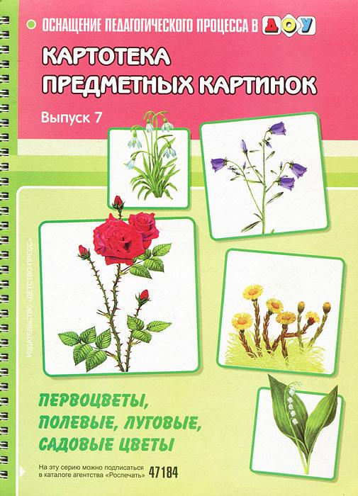 Картотека предметных картинок. Выпуск 7. первоцветы, полевые, луговые, садовые цветы