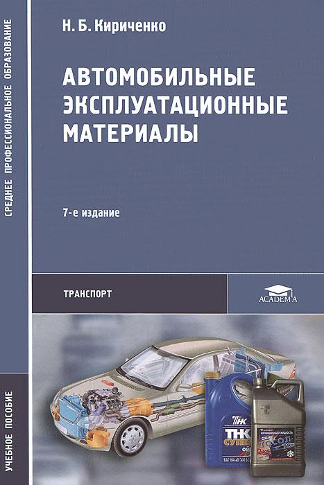 Автомобильные эксплуатационные материалы