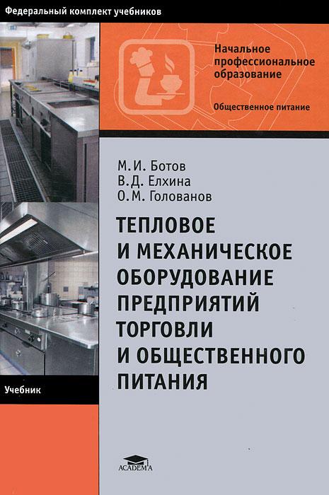 Тепловое и механическое оборудование предприятий торговли и общественного питания