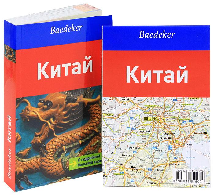 Китай. Карта и путеводитель.