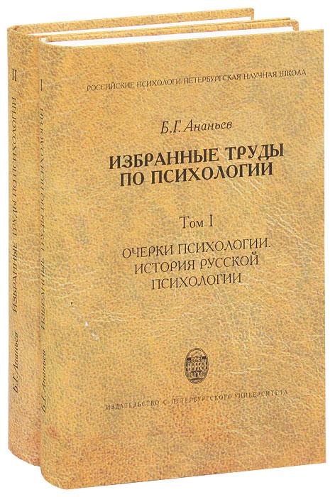 Б. Г. Ананьев. Избранные труды по психологии (комплект из 2 книг)
