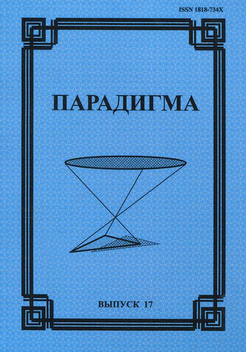 Парадигма. Философско-культурологический альманах. Выпуск 17