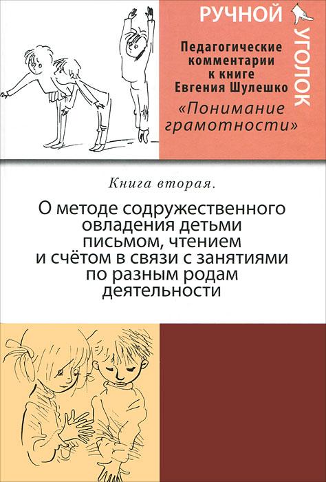 Ручной уголок. Книга 2. О методе содружественного овладения детьми письмом, чтением и счетом в связи с занятиями по разным родам деятельности
