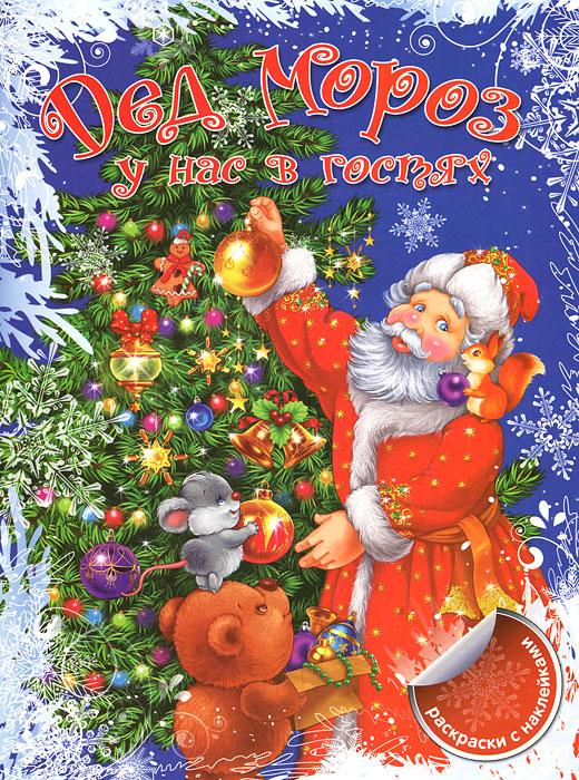 Дед Мороз у нас в гостях. Раскраска с наклейками