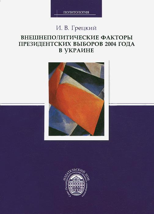 Внешнеполитические факторы президентских выборов 2004 года в Украине