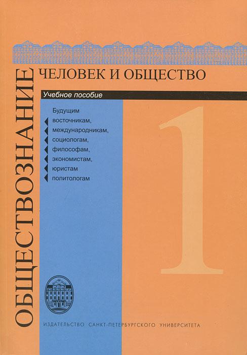 Обществознание. В 3 томах. Том 1. Человек и общество
