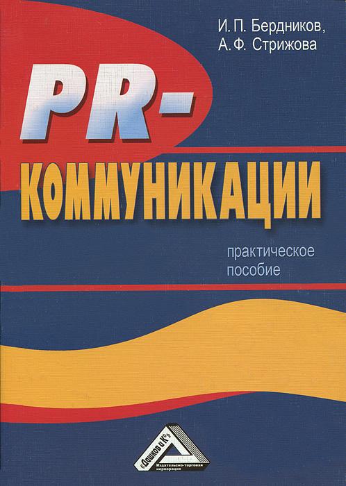 PR-коммуникации
