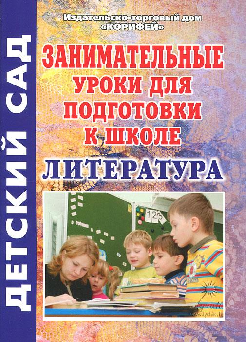 Литература. Занимательные уроки для подготовки к школе