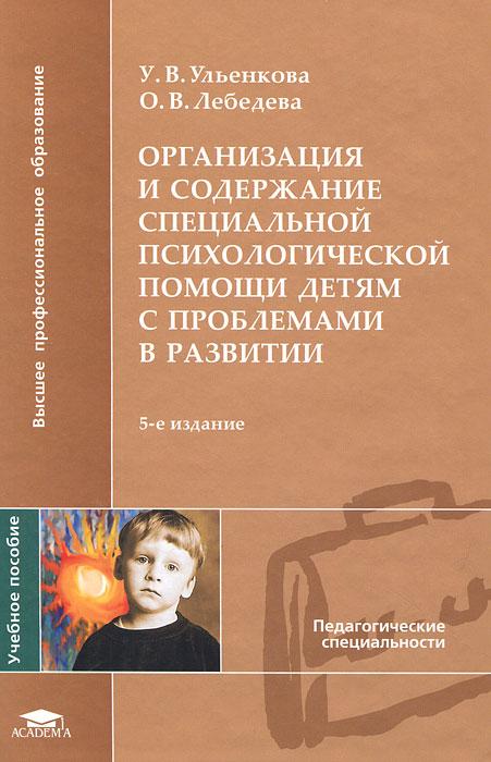 Организация и содержание специальной психологической помощи детям с проблемами в развитии