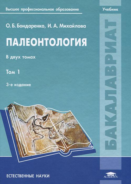 Палеонтология. В 2 томах. Том 1