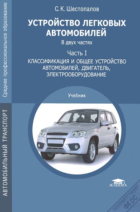 Устройство автомобиля. В 2 частях. Часть 1. Классификация и общее устройство автомобилей, двигатель, электрооборудование