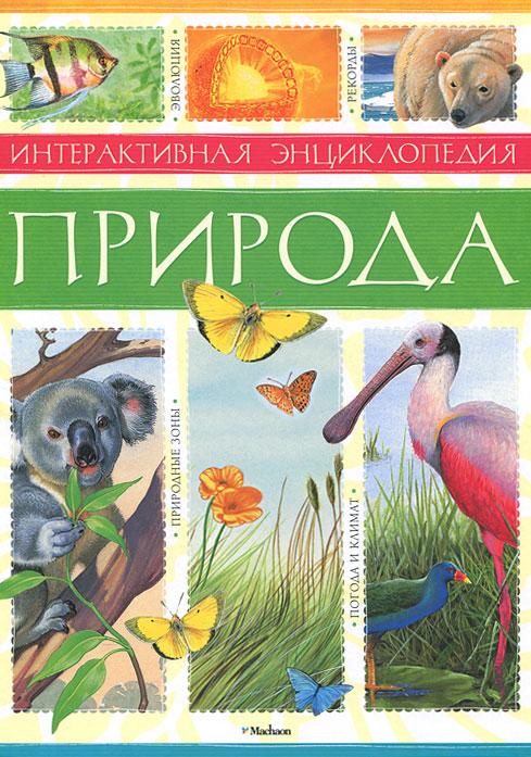 Природа. Интерактивная энциклопедия