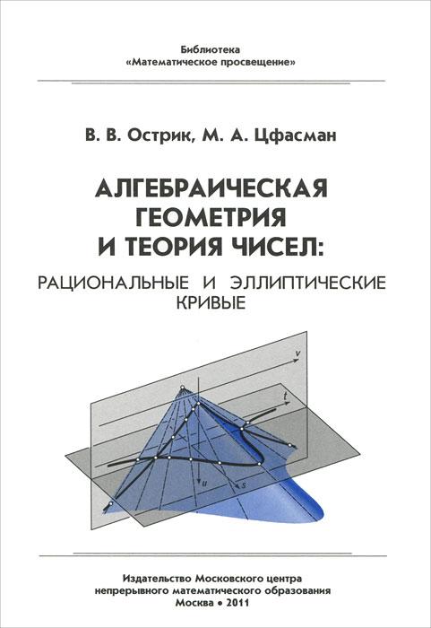 Алгебраическая геометрия и теория чисел. Рациональные и эллиптические кривые ( 978-5-94057-789-8 )