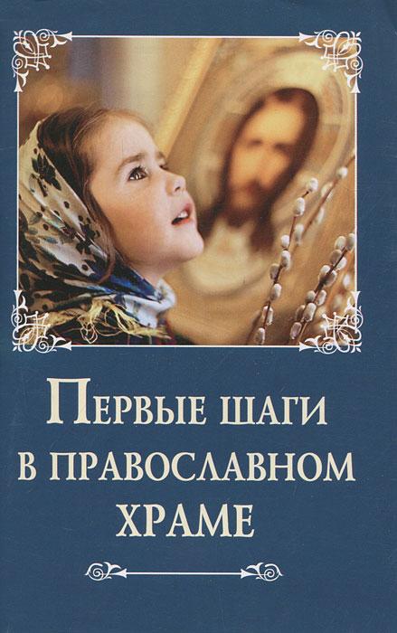 Первые шаги в православном храме ( 978-5-91362-436-9 )
